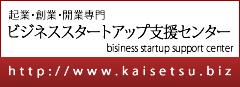 起業・創業・開業専門 ビジネススタートアップ支援センター